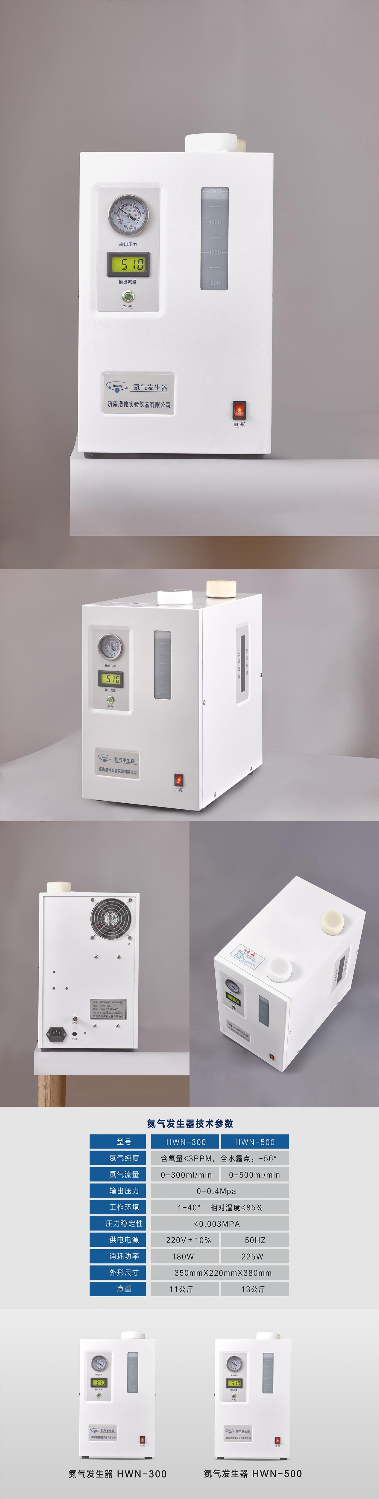 氮气500.jpg